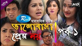 Drama: Valobasha Prem NoyThis content is copyrighted by RtvRtv Official Facebook Page: https://www.facebook.com/rtvonlineRtv Twitter  : https://twitter.com/rtvonlineRtv Google+ : https://plus.google.com/118211902986219134724Rtv Instagram : https://www.instagram.com/rtvonline/Rtv Drama: https://www.youtube.com/channel/UC2PvBto6gvSLVub6CdwaivARtv Islamic Show:  https://www.youtube.com/channel/UC6b9xzk38pS4GKYFcYpP_3QOfficial website: http://rtvbd.tv , http://www.rtvonline.comThis content is copyrighted by Rtv.(Do not upload Rtv's content to avoid Copyright Takedown )