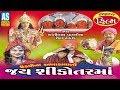 Jai Sikotar Maa Film || Sikotar Maa Na Parcha || Sikotar Maa Full Movie || Ashok Sound