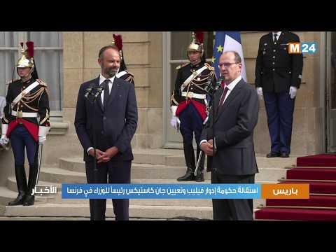 استقالة حكومة إدوار فيليب وتعيين جان كاستيكس رئيساً للوزراء في فرنسا
