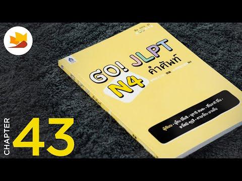 readership | chapter 43 | Go! JLPT N4 เธ�เธณเธจเธฑเธ�เธ�เน�