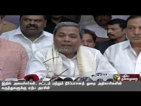 All-Party-MPs-Meeting-will-be-held-on-Tomorrow-Karnataka-CM-Siddaramaiah-announced