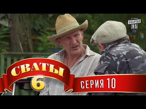 Сваты 6 (6-й сезон, 10-я серия) (видео)