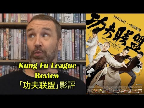 Kung Fu League/功夫联盟 Movie Review