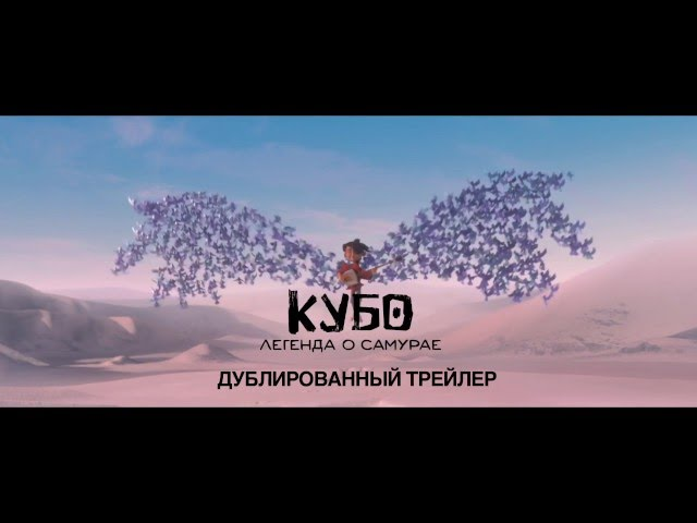 КУБО. ЛЕГЕНДА О САМУРАЕ Смотрите в кинотеатрах с 20 октября