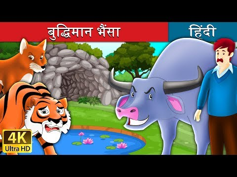 बुद्धिमान भैंसा | Intelligent Buffalo in Hindi | Kahani | Hindi Fairy Tales