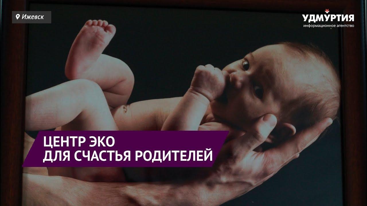Около тысячи малышей родились с помощью центра ЭКО в Удмуртии