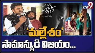 Mallesham movie success meet