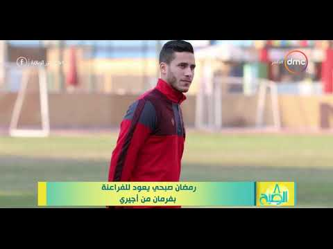 """نشرة أخبار """"8 الصبح"""" الرياضية ليوم الأحد 3 فبراير.. أبو ريدة يرفض إلغاء الدوري"""
