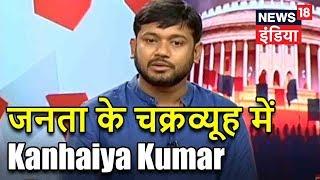 जनता के चक्रव्यूह में Kanhaiya Kumar   कन्हैया का नोटेबन्दी पर वार   देश को जवाब दो   News18 India