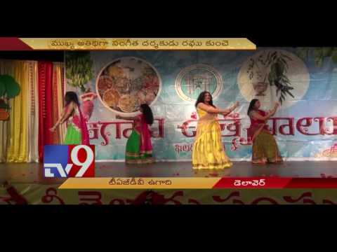 Telugu Association Of Greater Delaware Valley celebrates 44th Ugadi celebrations – USA