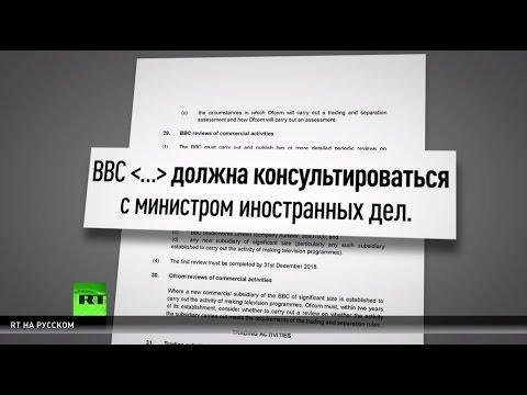 Независимая журналистика по-британски: BBC согласовывает новости с МИД страны