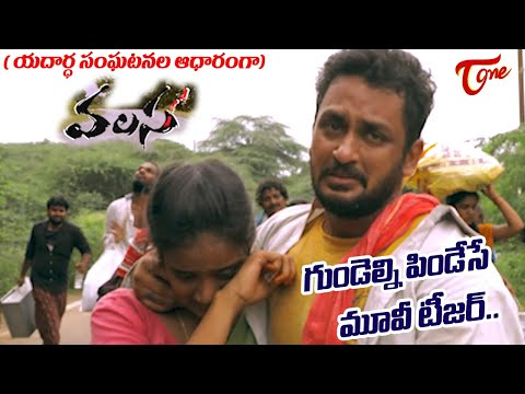 VALASA | Heart Touching Telugu Movie Teaser | Based on True Incidents | TeluguOne Cinema