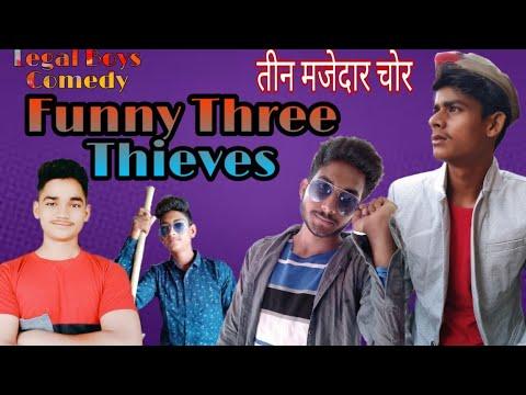 Funny Three Thieves || तीन मजेदार चोर ||  Legal Boys comedy || #LBC