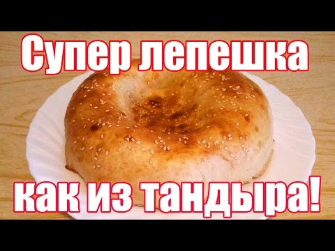 Рецепты лепешки в домашних условиях