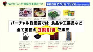 【第28回】今だからこそ県産品を買おう! ~バーチャル物産展のご案内~
