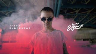 Артем Пивоваров Стихия pop music videos 2016
