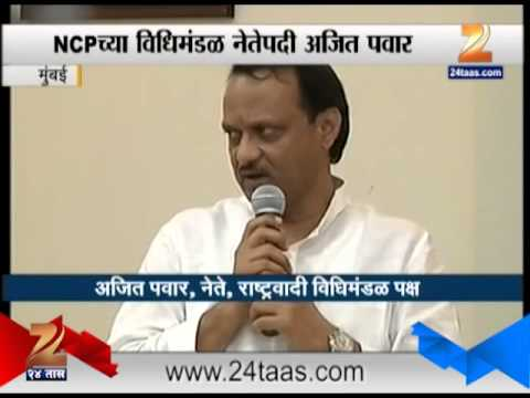 New Post For Ajit Pawar 20 October 2014 05 PM