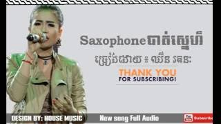 Please Subscribe to get new songThank you for Watching, Like, Comment, And Click