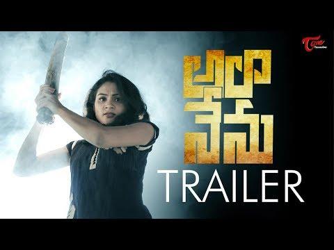 Alaa Nenu    Telugu Short Film Trailer 2018    By Gopi Kothur    TeluguOne