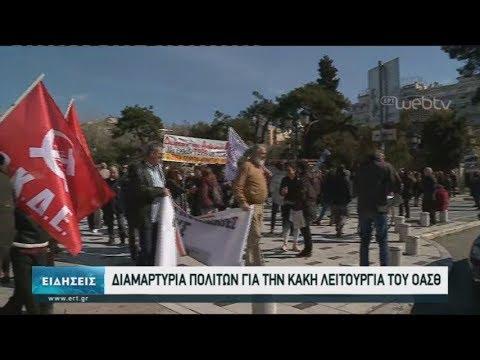 Διαμαρτυρία πολιτών για την κακή λειτουργία του ΟΑΣΘ| 22/02/2020 | ΕΡΤ