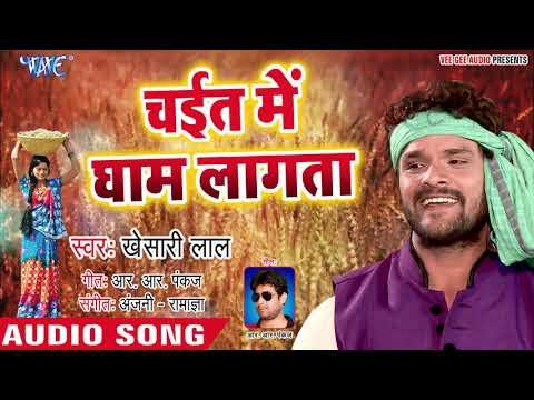 चईत में धाम लागता    Chait Me Gham Lagata    Khesari lal Yadav    Superhit Chaita Geet 2019 New