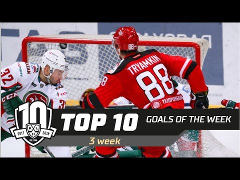 17/18 KHL Top 10 Goals for Week 3 (видео)