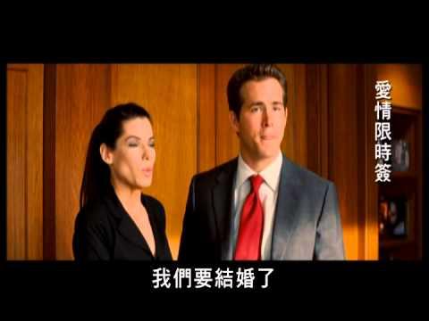 《愛情限時簽》中文預告