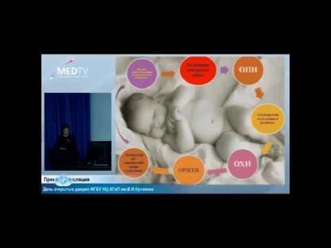 Клинико-физиологические особенности новорожденных.
