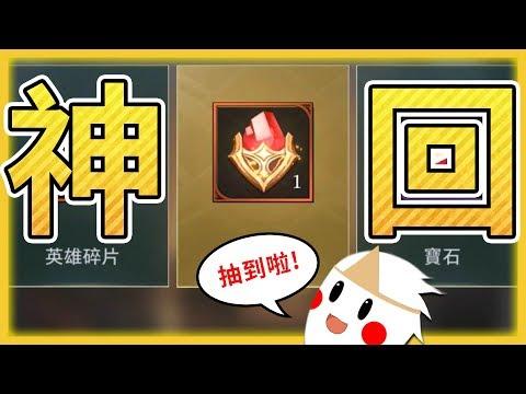 傳說對決「奪寶神回⭐免費獲得傳說水晶?」【鬼鬼】出運了!