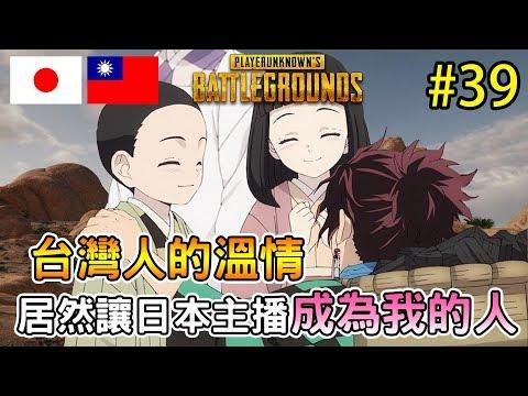 #39《台日日常PUBG》台灣人的溫情居然讓日本主播成為我的人【後面有小花絮】