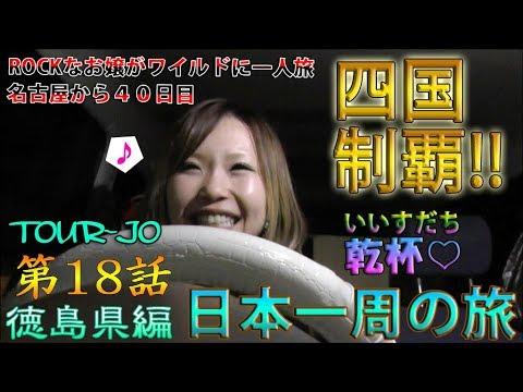 【TOUR-JO!!】第一章 日本一周の旅 徳島県編 第18 …
