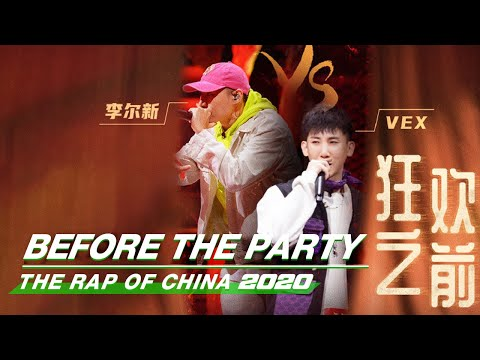 """Stage: Lilshin VS Vex - """"Before The Party"""" 