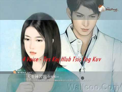 Hmong Sad Love Song 2013 - 2014 - 4 Voice - Tus Koj Hlub Tsis Yog Kuv Lyrics