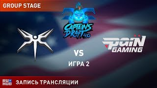 Mineski vs paiN, Capitans Draft 4.0, game 2 [Mila, Inmate]