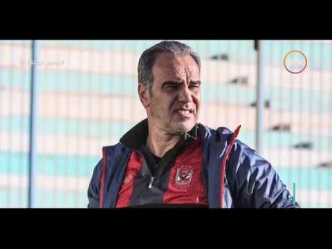 """نشرة أخبار """"8 الصبح"""" الرياضية ليوم الثلاثاء 29 يناير.. أزمة بين الزمالك واتحاد الكرة"""