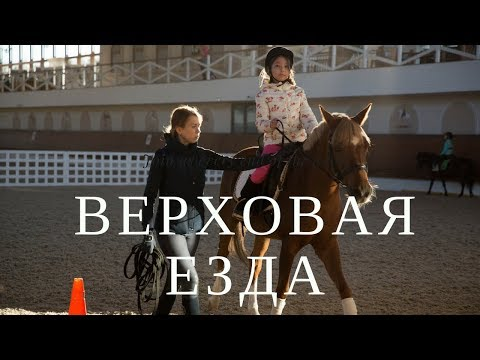 Верховая езда в Москве