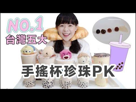 台灣五大手搖杯珍珠 PK 有抽獎 ❤︎ 古娃娃WawaKu