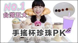 開箱樂-台灣五大手搖杯珍珠PK!