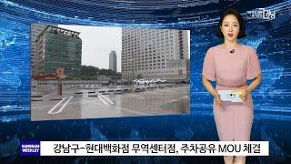강남구청 9월 첫째주 주간뉴스