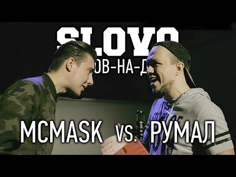 Slovo (Ростов), 1 сезон, 3 отбор: McMask Vs Румал (2014)