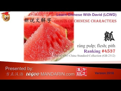 Origin of Chinese Characters - 4537 瓤 ráng pulp, flesh, pith - Learn Chinese with Flash Cards