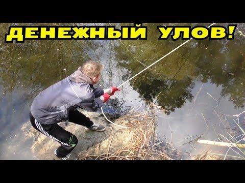 ДЕНЕЖНЫЙ УЛОВ НА МАГНИТ ВЫТАЩИЛИ МАШИНОЙ И АФИГЕЛИ  В Поисках Клада от Влада - DomaVideo.Ru