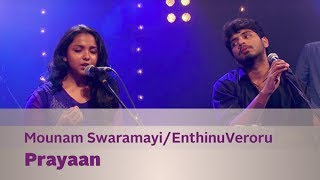 Video Mounam Swaramayi / Enthinu Veroru(Ajay Sathyan) -  Prayaan - Music Mojo Season 2 - Kappa TV MP3, 3GP, MP4, WEBM, AVI, FLV April 2019