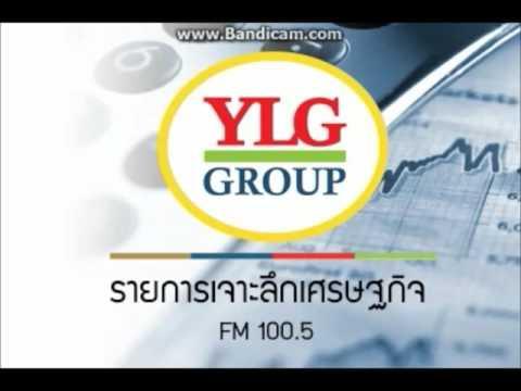 YLG on เจาะลึกเศรษฐกิจ 23-12-2559 (วันนี้คุณเบญจมา มาอินทร์ ให้สัมภาษณ์)