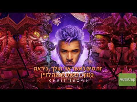 Chris Brown - Heat ( Audio) ft. Gunna Full HD ( מתורגם לעברית )