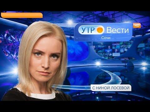 Вести Сочи 16.04.2018 8:35 видео