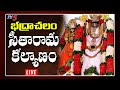 LIVE : Bhadrachalam Kalyanam 2020 Live Streaming