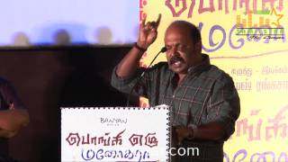 Ponge Ezhu Manohara Movie Audio Launch Part 3