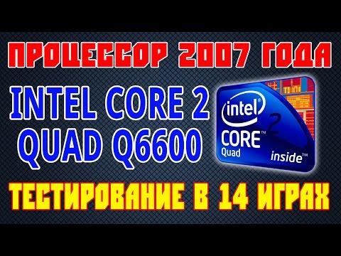 Сore 2 Quad Q6600 - тестирование в 14 играх (R7 370) - 1080p