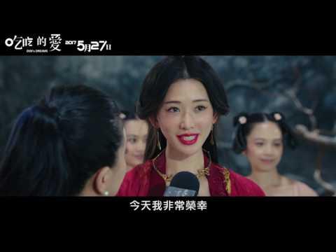 小S狂打林志玲 吃吃的愛首映再現康熙